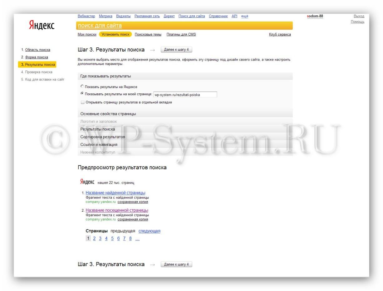 Как сделать свой сайт пользовательский поиска6