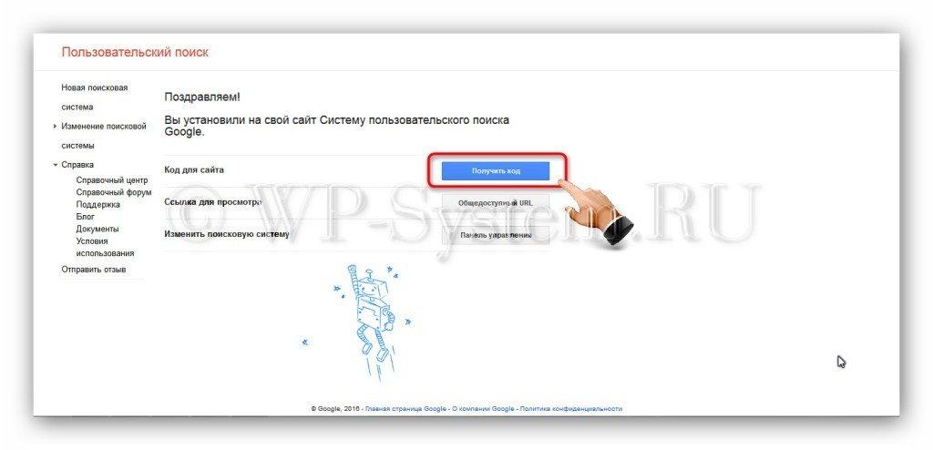 Как сделать поиск для своего сайта