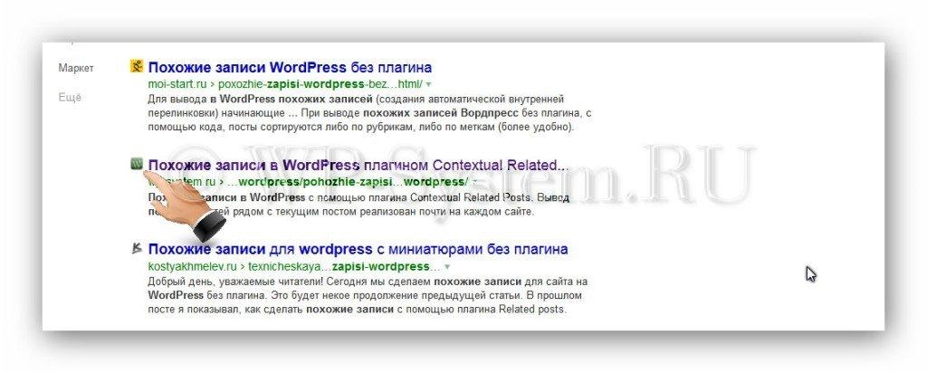 Как сделать фавикон wordpress